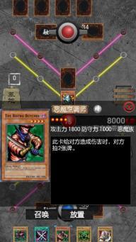 决斗王游戏截图4