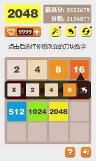 2048安卓版截图