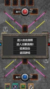 决斗王游戏截图5