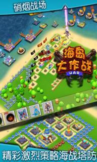 海岛大作战游戏截图2