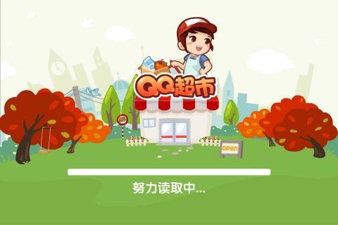 QQ超市游戏截图3
