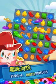 糖果传奇游戏截图2