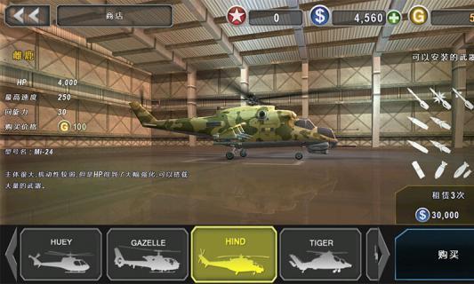 炮艇战3D直升机游戏截图5