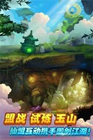 仙剑奇侠传游戏截图3