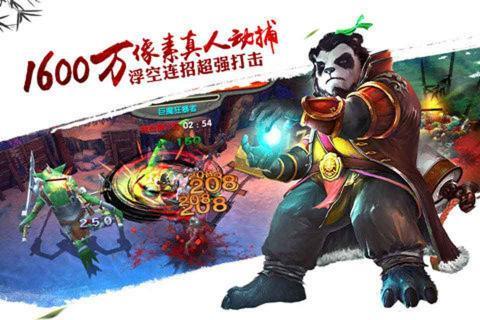太极熊猫游戏截图4
