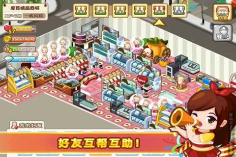 QQ超市游戏截图2