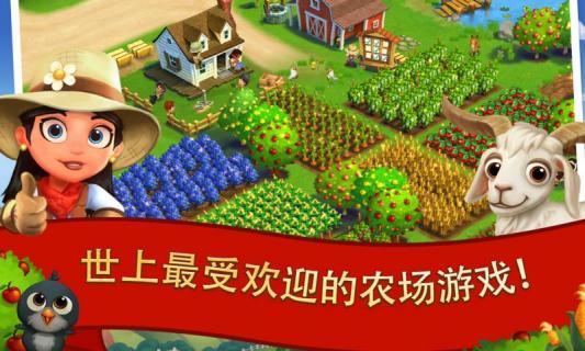 开心农场2游戏截图1