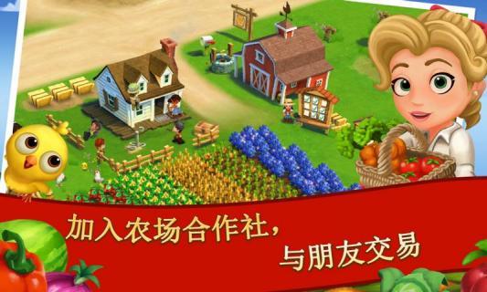 开心农场2游戏截图5