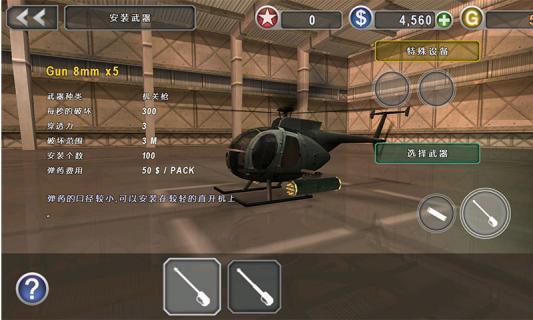 炮艇战3D直升机游戏截图4