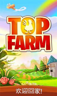 梦幻农场游戏截图1