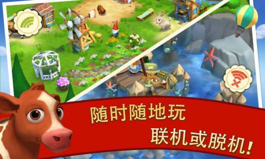 开心农场2游戏截图3