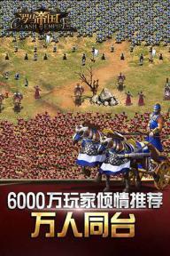 罗马帝国安卓版截图