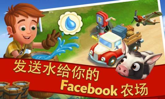 开心农场2游戏截图4