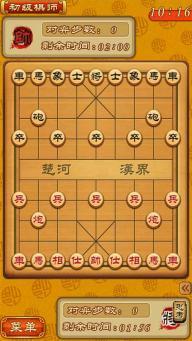 中国象棋荣耀之战游戏截图3