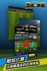 足球争霸安卓版截图