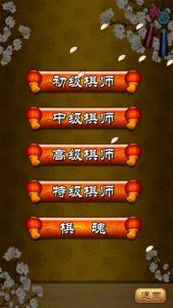 中国象棋荣耀之战游戏截图2