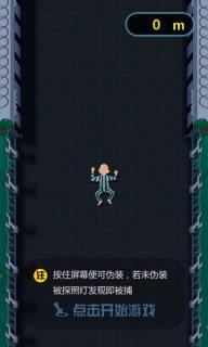 越狱爬酷游戏截图1