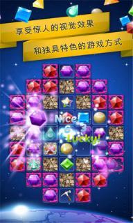 宝石星系游戏截图5