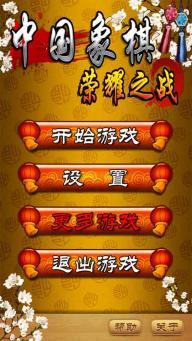 中国象棋荣耀之战