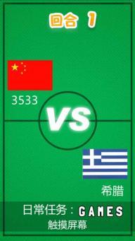 掌上世界杯安卓版截图