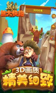 熊大快跑游戏截图6