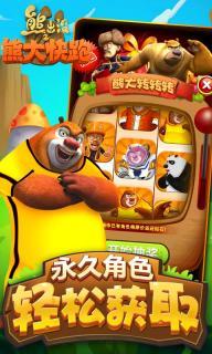 熊大快跑游戏截图2