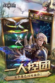 大天使之剑游戏截图3