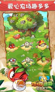 燃烧的蔬菜3游戏截图3