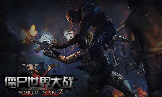 僵尸世界大战X