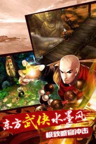 天龙八部3D游戏截图5