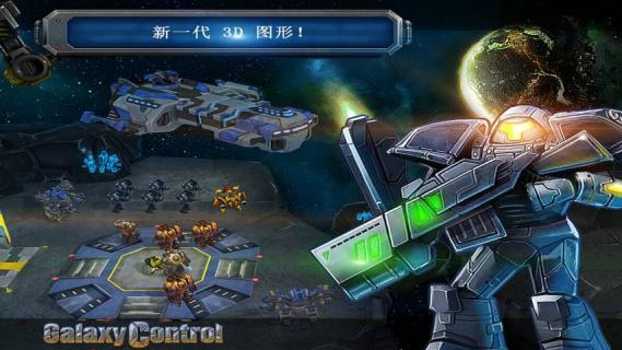星系掌控游戏截图1