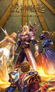 战神崛起游戏截图1