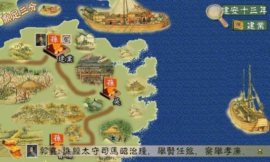 三国春秋传游戏截图2
