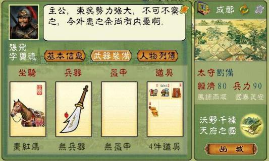 三国春秋传游戏截图3