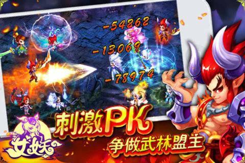 女妖游戏截图4