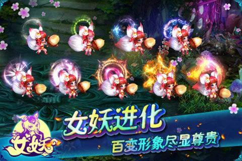 女妖游戏截图2