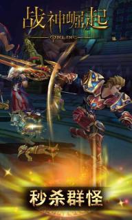 战神崛起游戏截图2