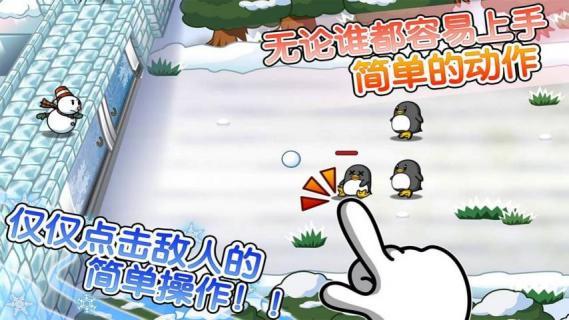 冰雪天地游戏截图1