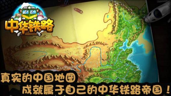 中华铁路游戏截图4