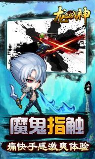 龙血战神安卓版截图
