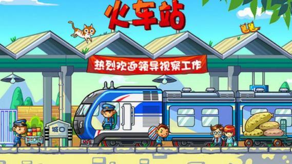 中华铁路游戏截图2