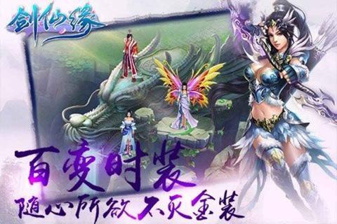 剑仙缘游戏截图4