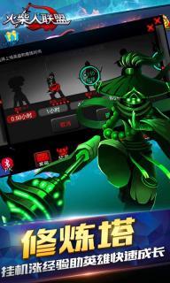 火柴人联盟游戏截图2