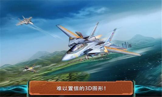 现代空战3D游戏截图1