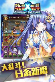 动漫X乱斗游戏截图4