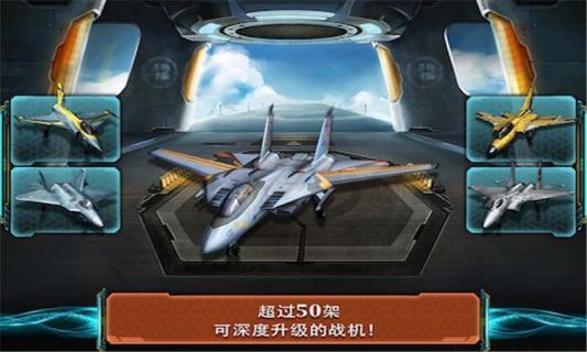现代空战3D游戏截图3