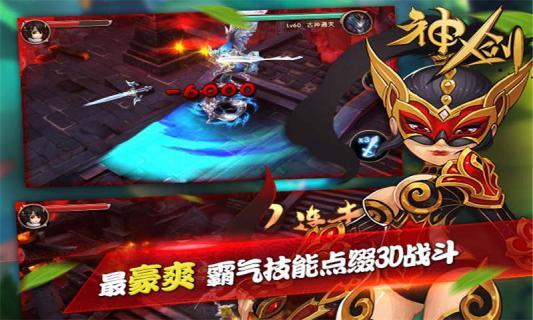 神剑游戏截图4