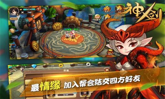 神剑游戏截图3