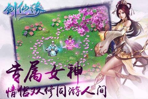 剑仙缘游戏截图2