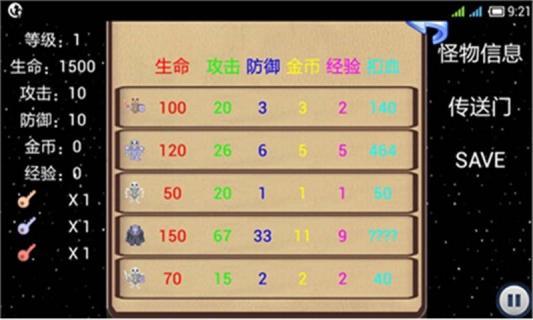 蓝叶之魔塔寻情游戏截图4